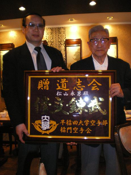 Sensei Matsuyama and Master Watanabe